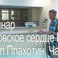 Pavel-Plahotin-2