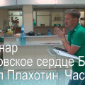 павел-плахотин-семинар