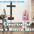 Свидетельства-Шатиловых