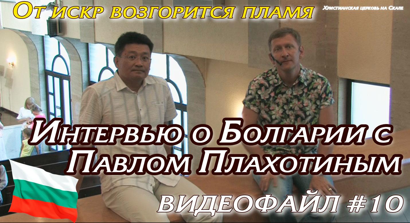 Павел-Плахотин