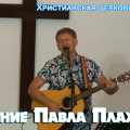 Павел Плахотин
