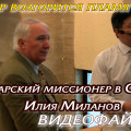 Илия Миланов