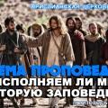 тема-проповеди-исполняем-ли-мы-вторую-заповедь