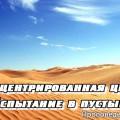 Испытание в пустыне.