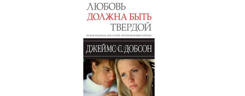 Любовь должна быть твердой / Джеймс Добсон