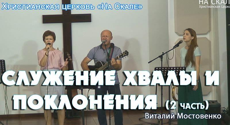 Служение хвалы и поклонения (продолжение). Выступление Виталия Мостовенко