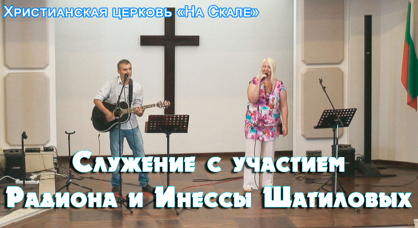 Служение с участием Радиона и Инессы Шатиловых Varna 2015