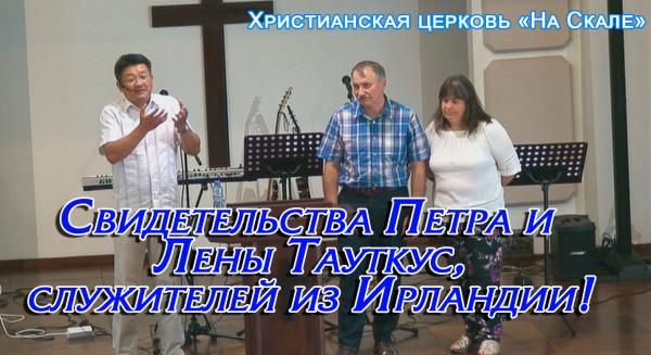 Петр-Лена-Тауткус