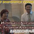 Татьяна Алекссева в Болгарии