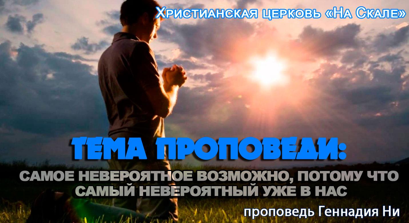 «Самое невероятное возможно, потому что Самый Невероятный уже в нас » Геннадий Ни