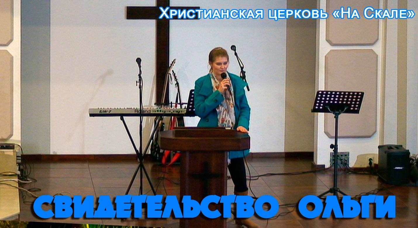 Свидетельство Ольги
