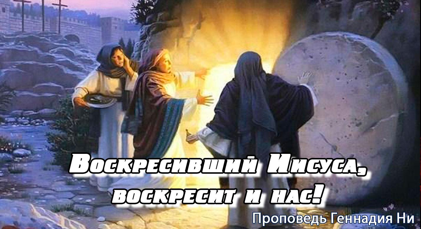 Воскресивший Иисуса, воскресит и нас!