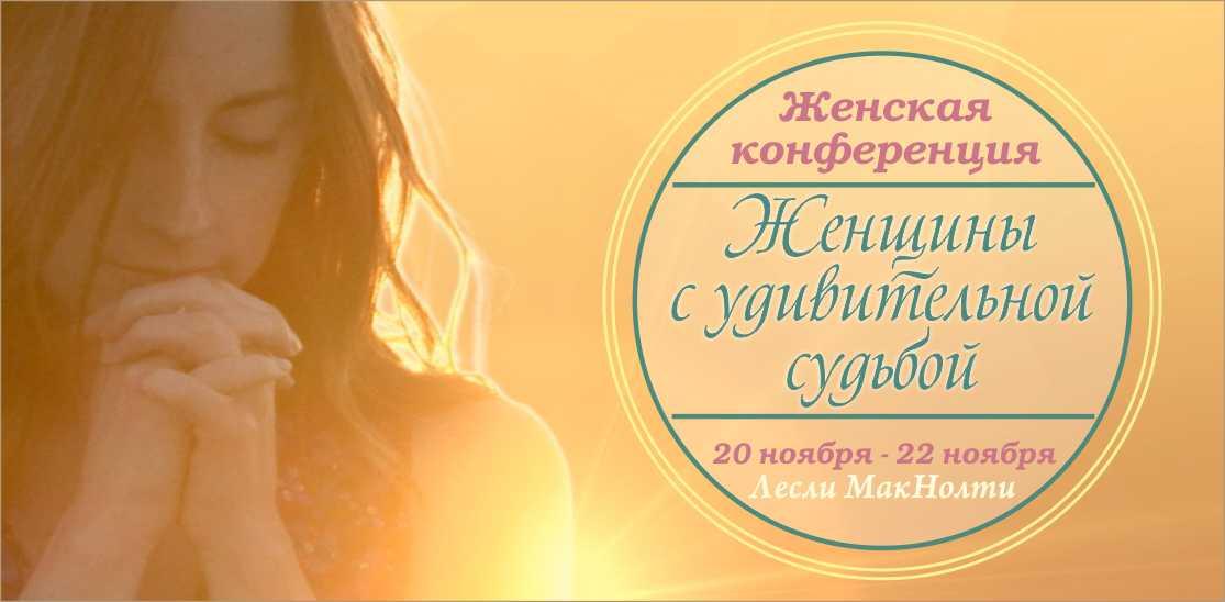 Женская конференция «Женщины с удивительной судьбой»