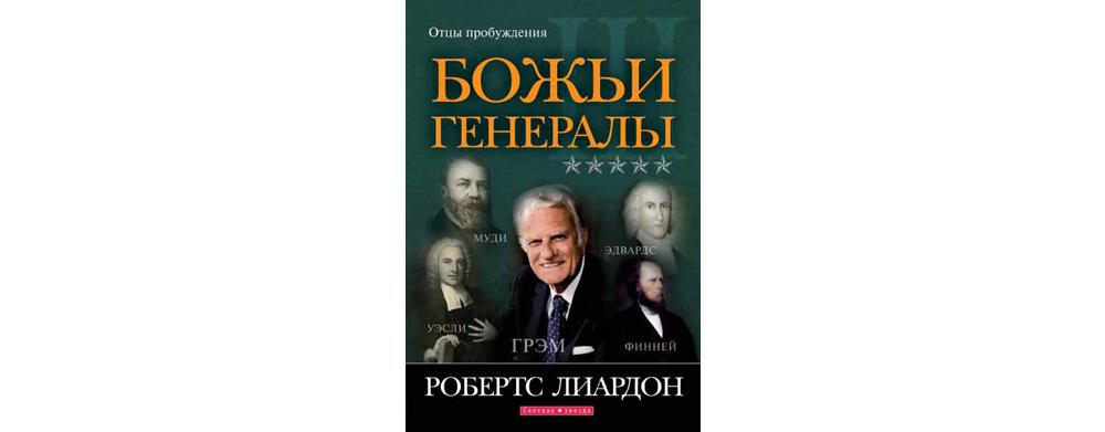 Божьи генералы / Робертс Лиардон