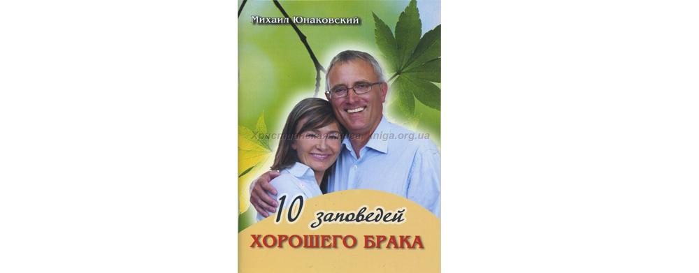 Десять заповедей хорошего брака